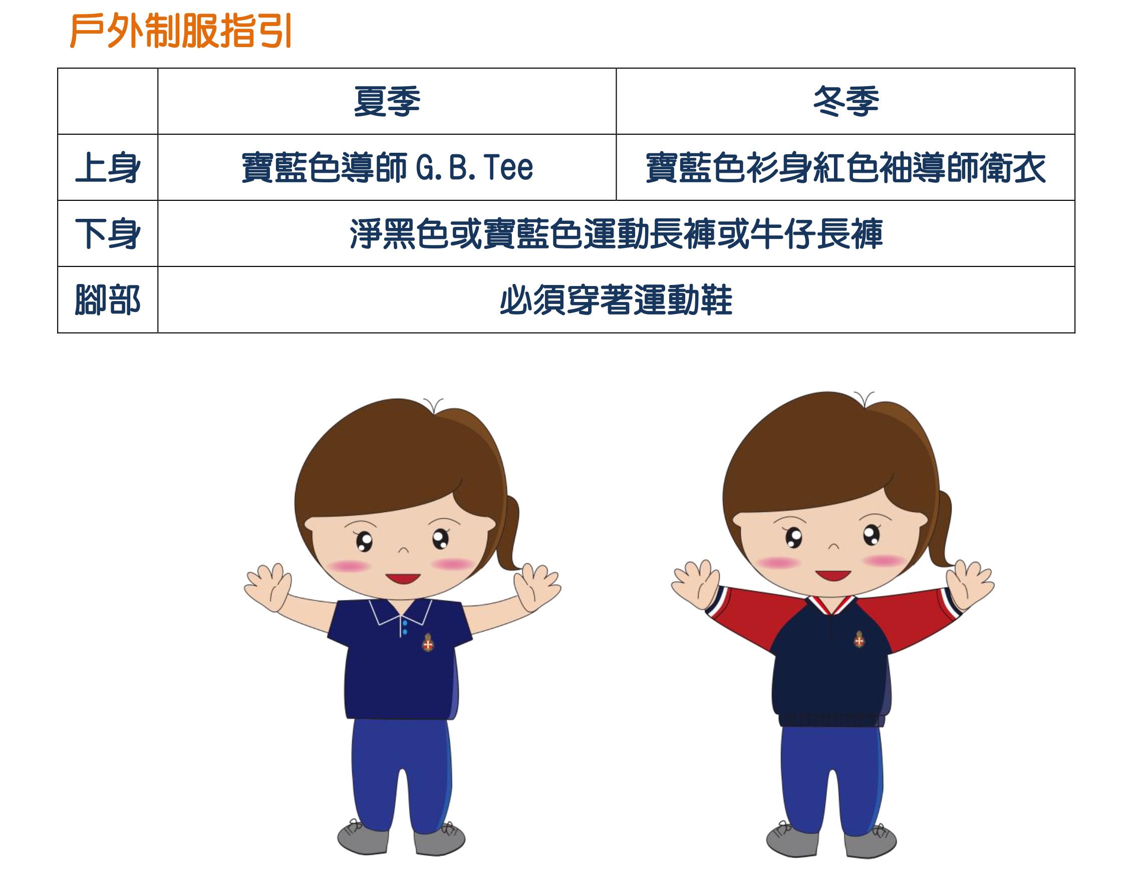 4- 導師戶外制服穿著指引 (revised 20200828)