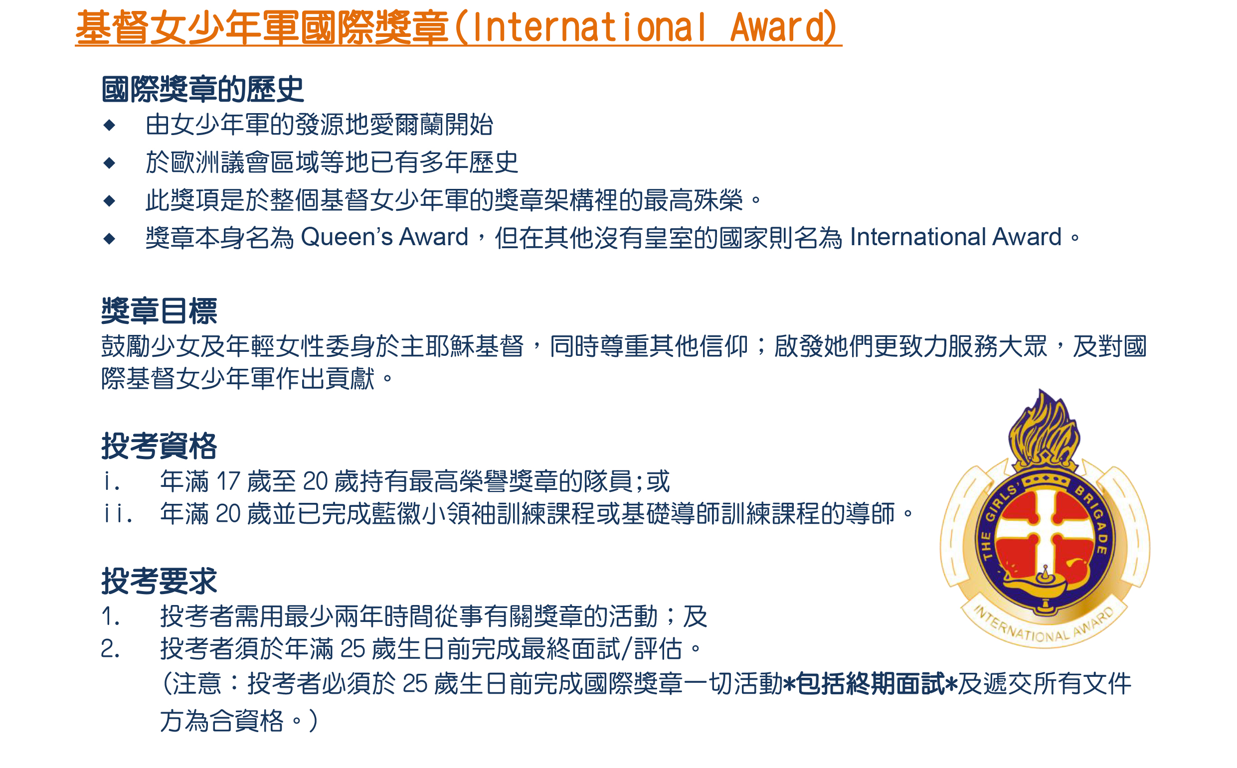6- 獎章制度-國際獎章(revised 2020829)