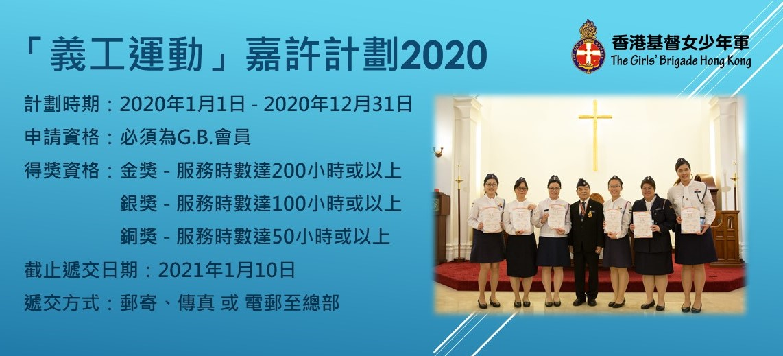 義工運動嘉許計劃2020_poster3