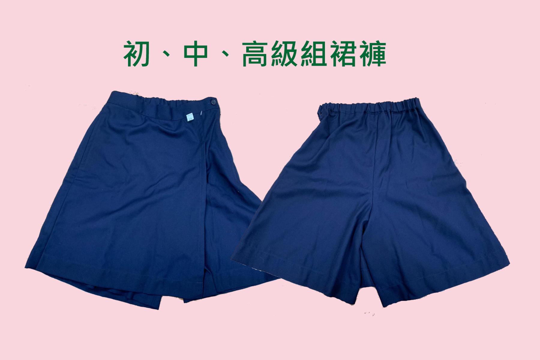 裙褲photo
