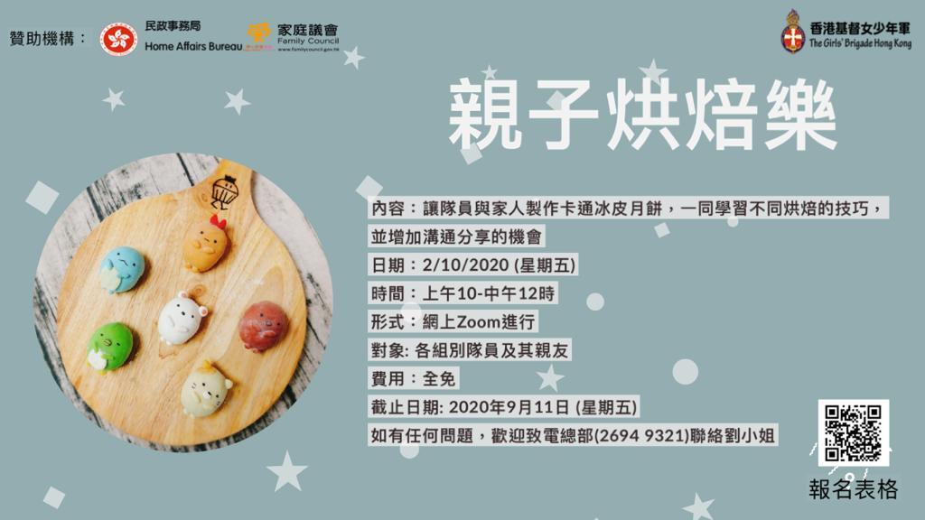 親子烘焙樂poster